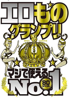 [Manga] エロものグランプリ マジで使えるNo.1★80ジャンル★ RAW ZIP RAR DOWNLOAD