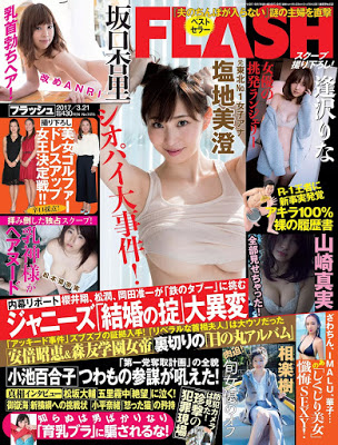 [雑誌] FLASH 2017-03-21号 RAW ZIP RAR DOWNLOAD