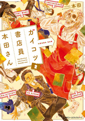 [Manga] ガイコツ書店員 本田さん 第01-02巻 [Gaikotsu Shoten'in Honda San Vol 01-02] RAW ZIP RAR DOWNLOAD