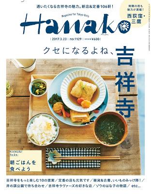 [雑誌] Hanako (ハナコ) 2017年03月23日号 No.1129 RAW ZIP RAR DOWNLOAD