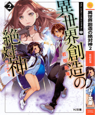 [Novel] 異世界創造の絶対神 第01-02巻 [Isekai Sozo No Zettai Shin Vol 01-02] RAW ZIP RAR DOWNLOAD