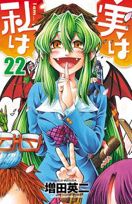 [Manga] 実は私は 第01-22巻 [Jitsu wa Watashi wa Vol 01-22] RAW ZIP RAR DOWNLOAD