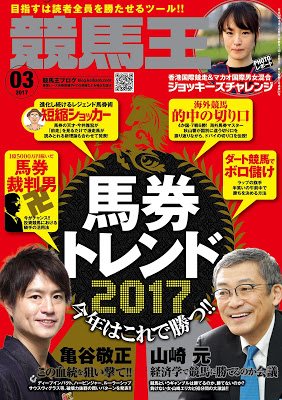 [雑誌] 競馬王 2017年03月号 [Keibaou 2017-03] RAW ZIP RAR DOWNLOAD