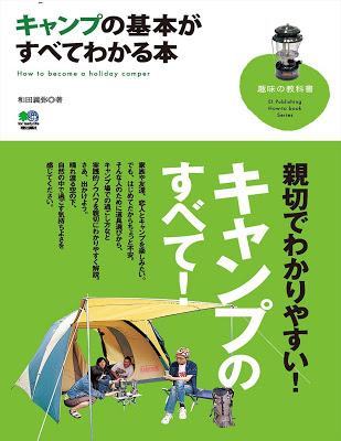 [Manga] キャンプの基本がすべてわかる本 RAW ZIP RAR DOWNLOAD