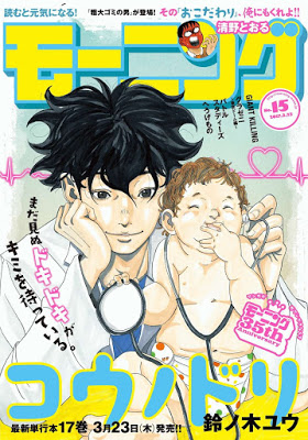 [雑誌] 週刊モーニング 2017年15号 [Weekly Morning 2017-15] RAW ZIP RAR DOWNLOAD