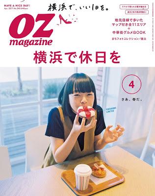 [雑誌] OZmagazine (オズマガジン) 2017年04月号 RAW ZIP RAR DOWNLOAD