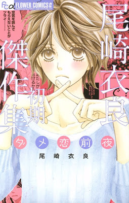 [Manga] 尾崎衣良初期傑作集 ダメ恋前夜 [Ozaki Ira Shoki Kessakushu Damekoi Zen'ya] RAW ZIP RAR DOWNLOAD