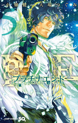 [Manga] プラチナエンド 第01-05巻 [Platina End Vol 01-05] RAW ZIP RAR DOWNLOAD