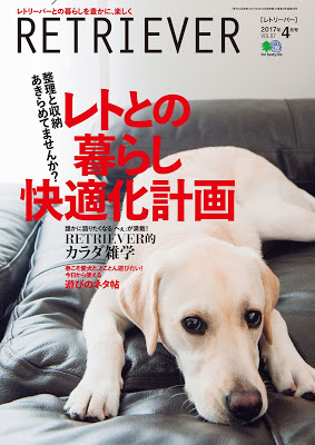 [雑誌] RETRIEVER(レトリーバー) 2017年04月号 Vol.87 RAW ZIP RAR DOWNLOAD