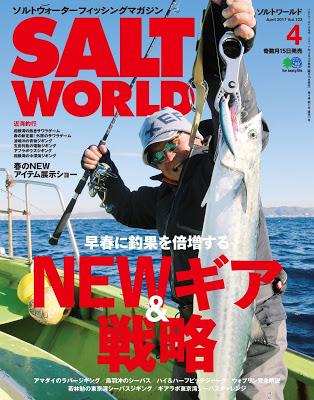 [雑誌] SALT WORLD(ソルトワールド) 2017年04月号 Vol.123 RAW ZIP RAR DOWNLOAD