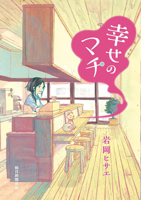 [Manga] 幸せのマチ [Shiawase no Machi] RAW ZIP RAR DOWNLOAD
