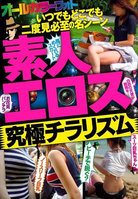 [Manga] 素人エロス 究極チラリズム★いつでもどこでも二度見必至の名シーン★裏モノJAPAN RAW ZIP RAR DOWNLOAD