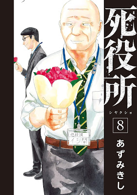 [Manga] 死役所 第01-08巻 [Shiyakush Vol 01-08] RAW ZIP RAR DOWNLOAD