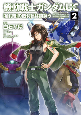 [Manga] 機動戦士ガンダムUC 『袖付き』の機付長は詩詠う 第01-02巻 [Kidou Senshi Gundam UC Sodetsuki no Kitsukicho wa uta utau] RAW ZIP RAR DOWNLOAD