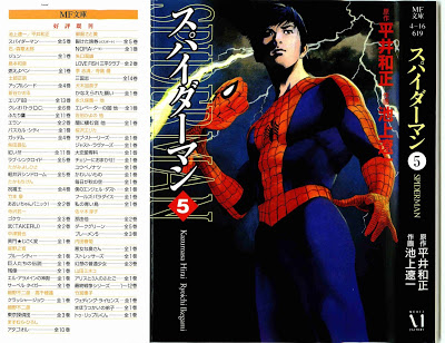 [Manga] スパイダーマン 第01-05巻 [Spider-Man Vol 01-05] RAW ZIP RAR DOWNLOAD
