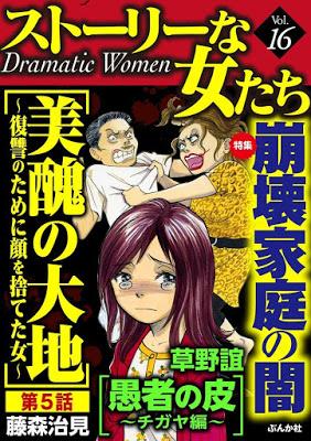 [Manga] ストーリーな女たち Vol.16 崩壊家庭の闇 RAW ZIP RAR DOWNLOAD
