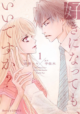 [Manga] 好きになっても、いいですか? 第01巻 [Suki ni Nattemo Iidesuka Vol 01] RAW ZIP RAR DOWNLOAD