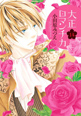 [Manga] 大正ロマンチカ 第01-14巻 [Taishou Romantica Vol 01-14] RAW ZIP RAR DOWNLOAD