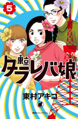 [Manga] 東京タラレバ娘 第01-07巻 [Toukyou Tarareba Musume Vol 01-07] RAW ZIP RAR DOWNLOAD