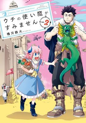 [Manga] ウチの使い魔がすみません 第01-02巻 [Uchi no Tsukaima ga Sumimasen Vol 01-02] RAW ZIP RAR DOWNLOAD