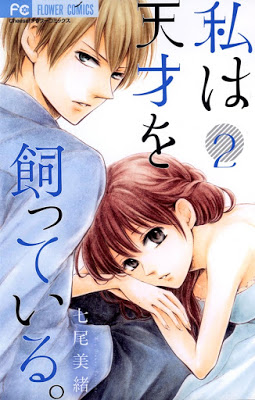 [Manga] 私は天才を飼っている。 第01-02巻 [Watashi wa Tensai o Katte Iru. Vol 01-02] RAW ZIP RAR DOWNLOAD