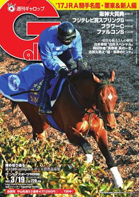 [雑誌] 週刊Gallop(ギャロップ) 2017年03月19日号 RAW ZIP RAR DOWNLOAD