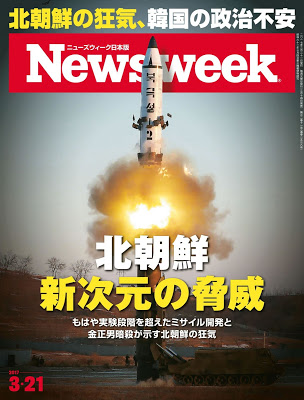 [雑誌] 週刊ニューズウィーク日本版 2017年03月21日号 RAW ZIP RAR DOWNLOAD