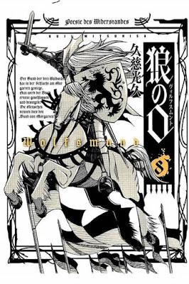 [Manga] 狼の口: ヴォルフスムント 第01-08巻 [Ookami no Kuchi Vol 01-08] RAW ZIP RAR DOWNLOAD