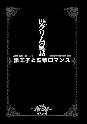 [Manga] まんがグリム童話 黒王子と監禁ロマンス [Manga Gurimu Dowa. Kurouji to Kankin Romansu.] RAW ZIP RAR DOWNLOAD