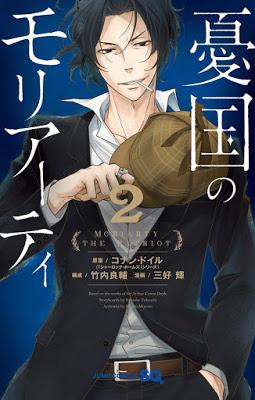 [Manga] 憂国のモリアーティ 第01-02巻 [Yukoku no Moriarty v01-02] RAW ZIP RAR DOWNLOAD