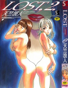 [Tenjiku Rounin] Lost Vol.02