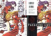 [アンソロジー] 失楽園 Paradise Lost 7 (新世紀エヴァンゲリオン)