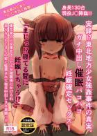 おじさんの肉便奴隷きりたん☆ガキマンコに無責任種付け出るぅ〜!