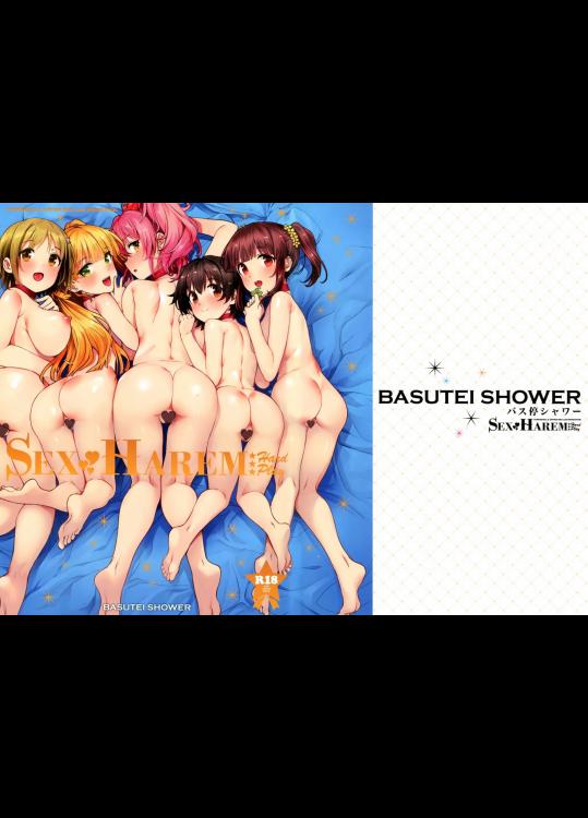 《C89》 [バス停シャワー(桂井よしあき)] SEX HAREM (アイドルマスターシンデレラガールズ)