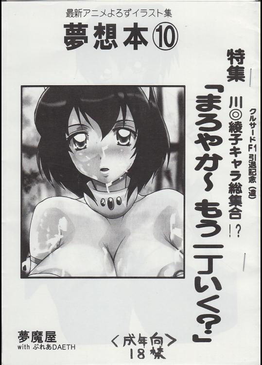 [夢魔屋]夢想本 10