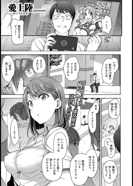 [愛上陸]アタシに課金してみない?