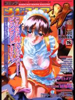 コミックメガストアH 2003年11月号