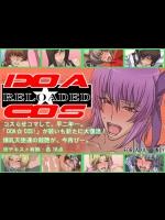 [スパイラルブレーン] DOA☆COS!リローデッド (デッド・オア・アライブ)