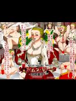 女王マルガリータ-肉袒牽羊-