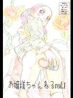 [モモンガ倶楽部]お嬢様ちゃんねる Vol.1