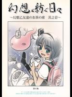 [幻想工務店] 幻想と紡ぐ日々 ~幻想乙女達のお茶の席 其之壱~
