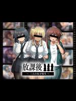 放課後…〜三人の女子校生〜