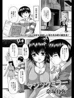 [奈塚Q弥] マジックミラー