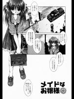 [サケマス] メイドなお嬢様