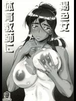 (C94) [釣りキチ同盟 (梅玉奈部)] 褐色女体育教師に (オリジナル)