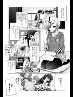 [澤野明] あさぎの日々 4