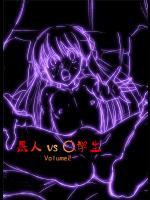 黒人VS◯学生vol,2 ピアノ大好き少女~野々村ののみ編~