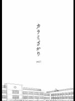 [桂あいり] カラミざかり vol.1