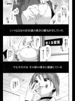 [椋蔵]ラブトライク #03(オリジナル) _2