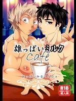 [誤答世界(誤答イサ)]雄っぱいミルクカフェ(オリジナル)